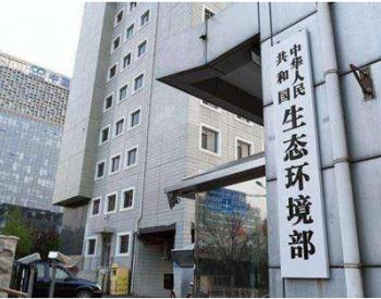 江苏2家企业被生态环境部列入黑名单 数名<em>环评</em>人员被限期整改