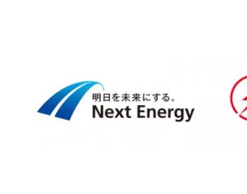 日本东北电力公司和Next Energy合作开发分布式能源新业务