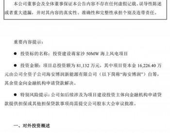 禾望電氣入局<em>海上風電</em>開發!因與多家整機商合同糾紛,去年計提壞賬2.4億元!