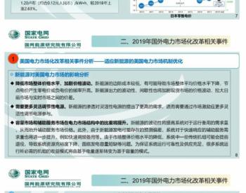 國內外<em>電力</em>市場化改革2020年分析報告