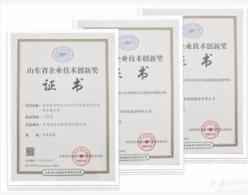 <em>中通客车</em>燃料电池关键技术等获山东企业技术创新一等奖