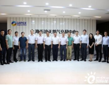 中国石油上海销售公司与<em>上海石油天然气交易中心</em>探讨油品交易合作