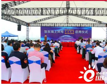 聚焦海上<em>风电</em>,广东如东海上<em>风电</em>三项基础设施正式启用!
