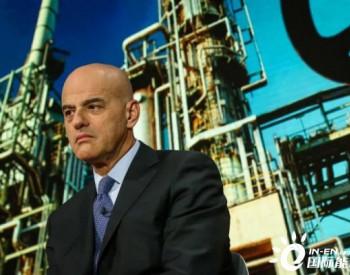 埃尼集团未来10年将彻底退出传统炼油业务