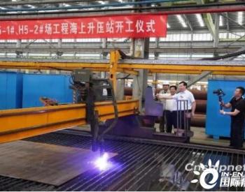 江蘇南通市海洋水建工程兩座海上風電升壓站如期開工