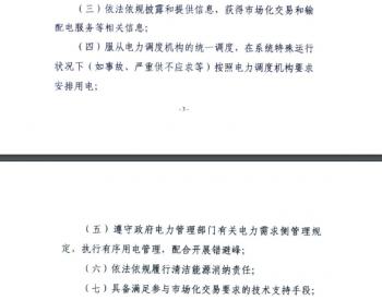 国家能源局发布华东区域跨省电力中长期交易征求意见稿