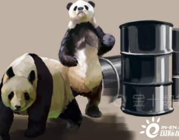 <em>中国</em>低价囤2.69亿吨<em>原油</em>后,事情有新进展,如今以人民币计价<em>出口</em>