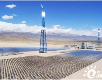 西北电力设计院中标尚义塔式5万千瓦 太阳能热发电项目勘察设计