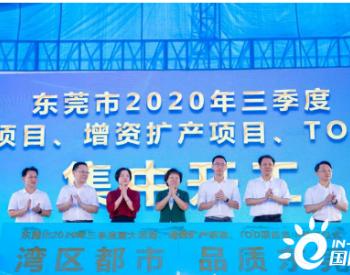 中堂<em>项目燃气热电</em>联产二期启动 助推广东东莞落实蓝天保卫战