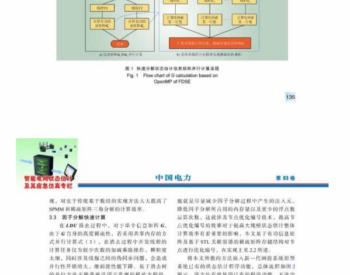 超大规模<em>电网</em>快速状态估计的实现方法