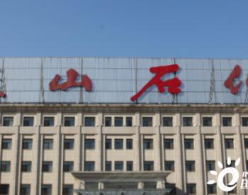 中石化燕山石化与北汽集团签订战略合作框架协议