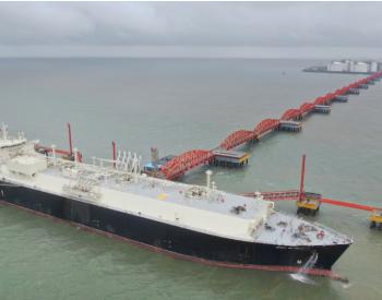 洋口港<em>江苏LNG接收站</em>累计接卸25国3178万吨LNG
