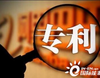 第二十一届中国专利奖授奖 中国<em>石油</em>获一金一银