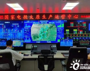 东方能源山西麒麟沟200MW风电项目顺利接入太原生产运营中心