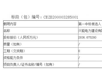中標丨國華投資國華(神木)新能源有限公司...<em>工程</em>項目風機吊裝<em>工程</em>項目中標候選人公示