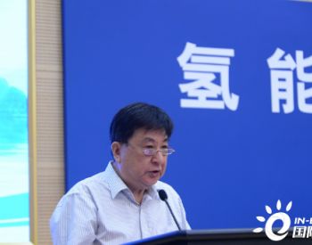 苏义脑:我国氢能产业发展重点是做好示范推