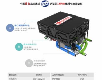 国内首台!雄韬130kW燃料电堆通过CNAS认证