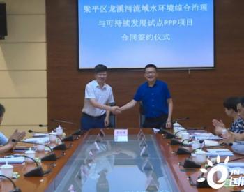 长江环保集团:重庆龙溪河流域<em>水环境综合治理</em>PPP项目签约落地