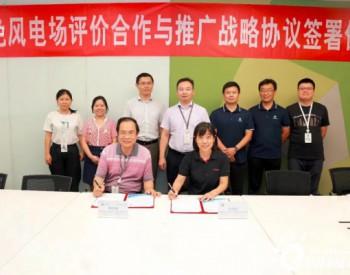 天润新能与中环<em>认证</em>签署绿色风电场评价与推广战略合作协议