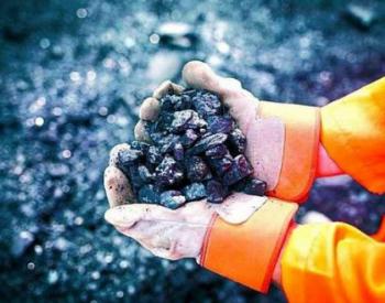 煤炭行业第三轮整合重组开启