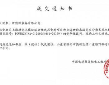 中标丨中国水电四局酒泉新能源公司成功中标上海助能永城沱滨及高庄分散式风电场项目