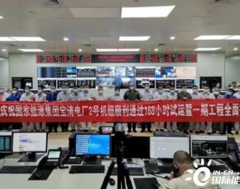 国家能源集团国神宝清<em>煤电</em>项目具备商业运营条件