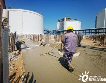 石化四建承建天津<em>LNG二期</em>储罐展开基础开挖