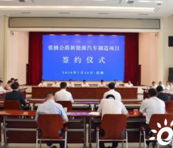 甘肃张掖市与<em>江苏</em>公爵新能源汽车有限公司签订战略合作框架协议