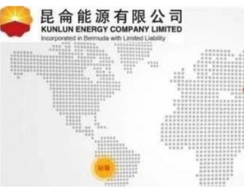 国家管网接收资产,昆仑能源待价而沽?