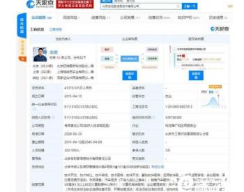 <em>理想汽车</em>更新招股书:IPO最高募资14.73亿美元