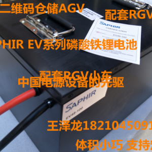 EV48-400 SAPHIR磷酸铁锂电池/48V400A