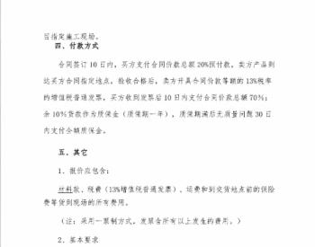 招标|中国电建水电九局DG施工局大古水电站大坝项目部锚具采购项目询价公告