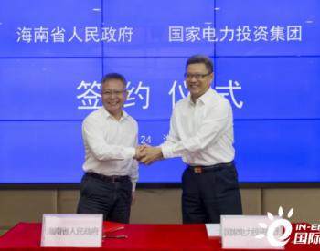 <em>国家电投</em>与海南省签署合作协议 开发远海风电项目!