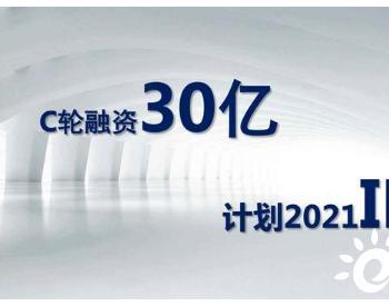 哪吒汽车开启30亿元C轮融资 计划于2021年在<em>科创板</em>上市