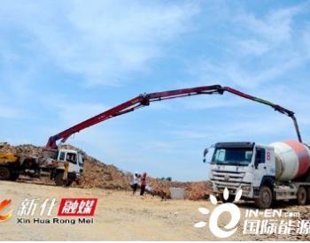 <em>湖南</em>维山乡风电场项目基础工作进展迅速 计划2020年12月全部投运