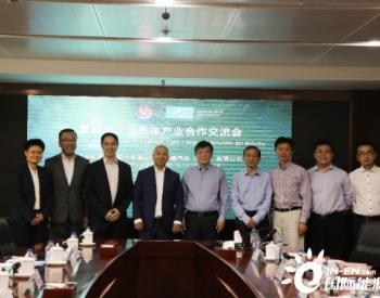 <em>林德</em>与中海油能源发展联手推动中国氢能产业发展