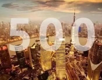 15家煤炭上市公司上榜2020财富中国500强