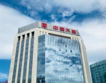 中国大唐2019年新能源开工421万千瓦创历史最好水平