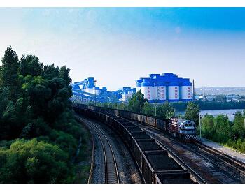 我国首个2亿吨<em>煤炭生产基地</em>累计产煤突破30亿吨