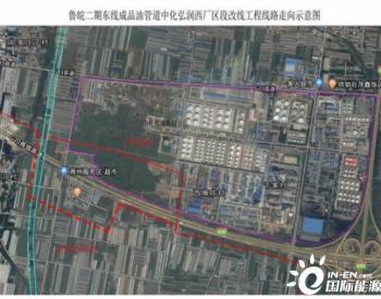 鲁皖二期东线<em>成品油</em>管道中化弘润西厂区段改线工程项目建设工程规划许可批前公示