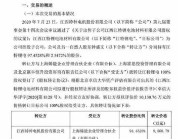 甩卖汽车产业后 江特电机再售锂电资产