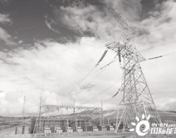 阿里与藏中电网联网工程预计年底建成