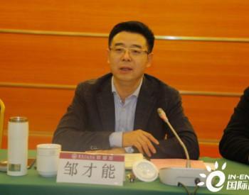 邹才能院士:能源转型,从世界到中国