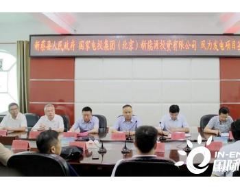 河南新蔡携手国电投(北京)新能源投资有限公司进行<em>风电项目签约</em>