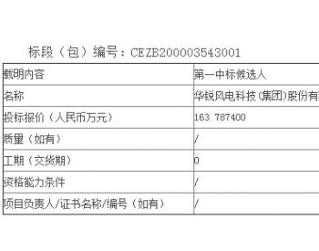 中标丨华锐风电预中标国华投资国华(江苏)风电有限公司2020年<em>风机备件采购</em>项目