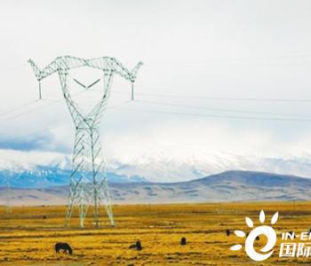 """第4条""""电力天路""""建成 西藏阿里联网将惠及38万农牧民"""