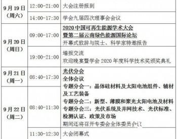 2020中国可再生能源学术大会--光伏分会会议通知