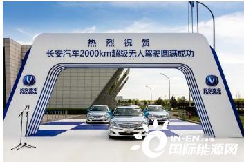 智能网联、氢能源如何做?川渝共谋汽车产业高质量发展-国际新能源网