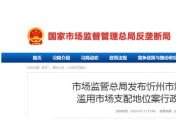山西忻州市<em>燃气</em>公司被立案调查,罚款241.66万元!
