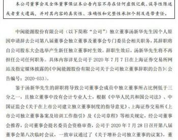 人事变动   中闽能源独立董事汤新华辞职,提名薛爱国
